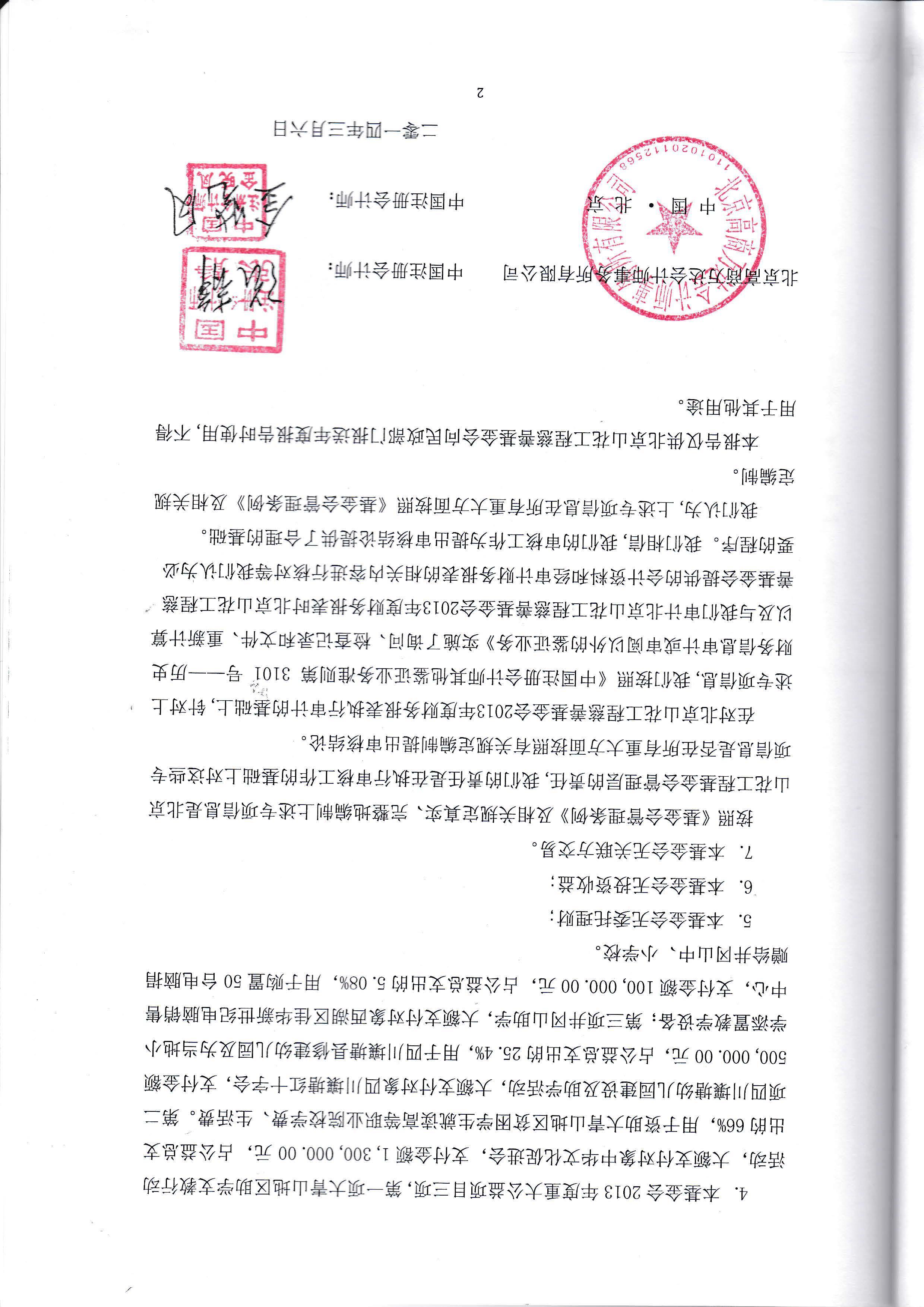2013专项报告_页面_3