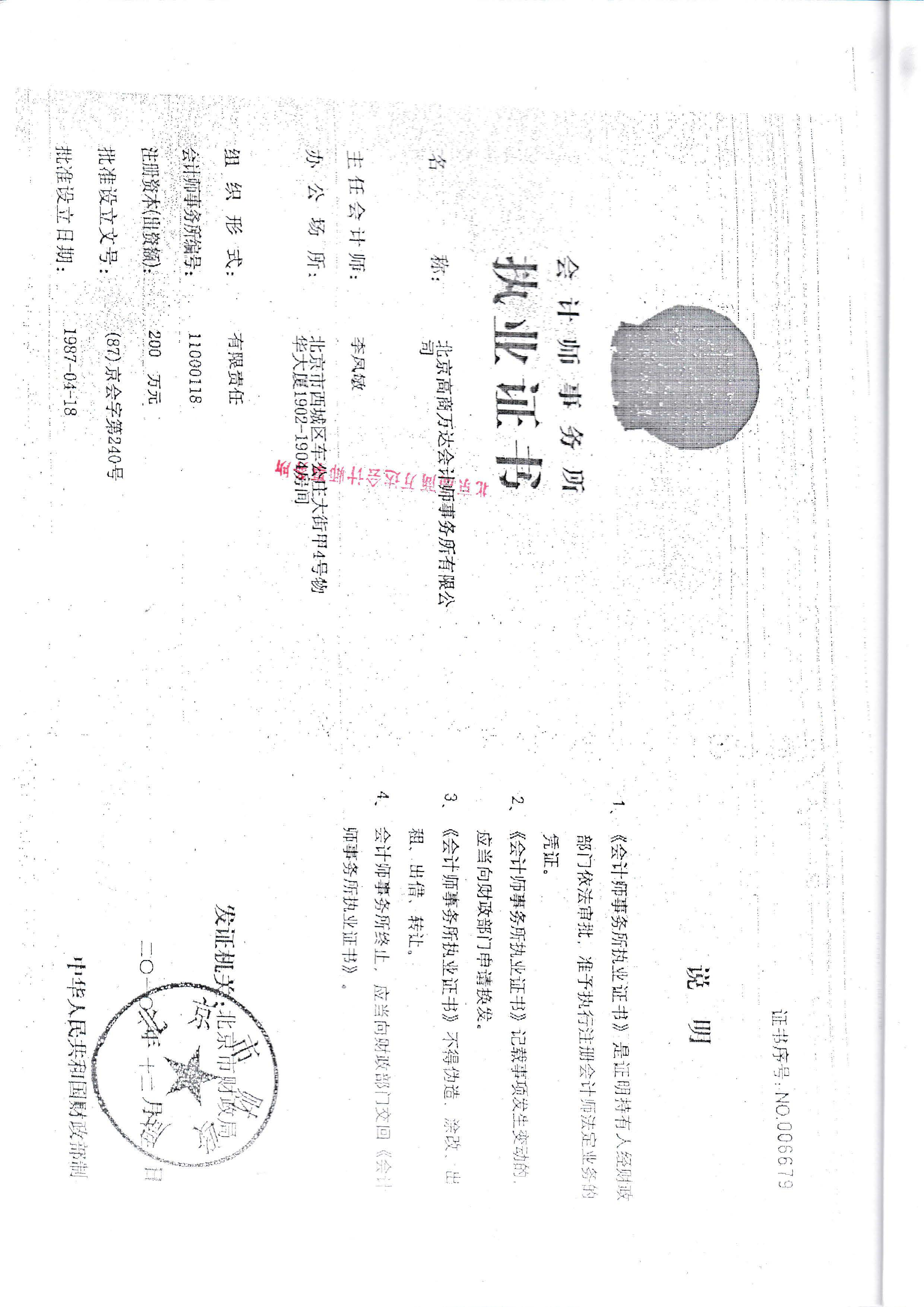 2013专项报告_页面_5