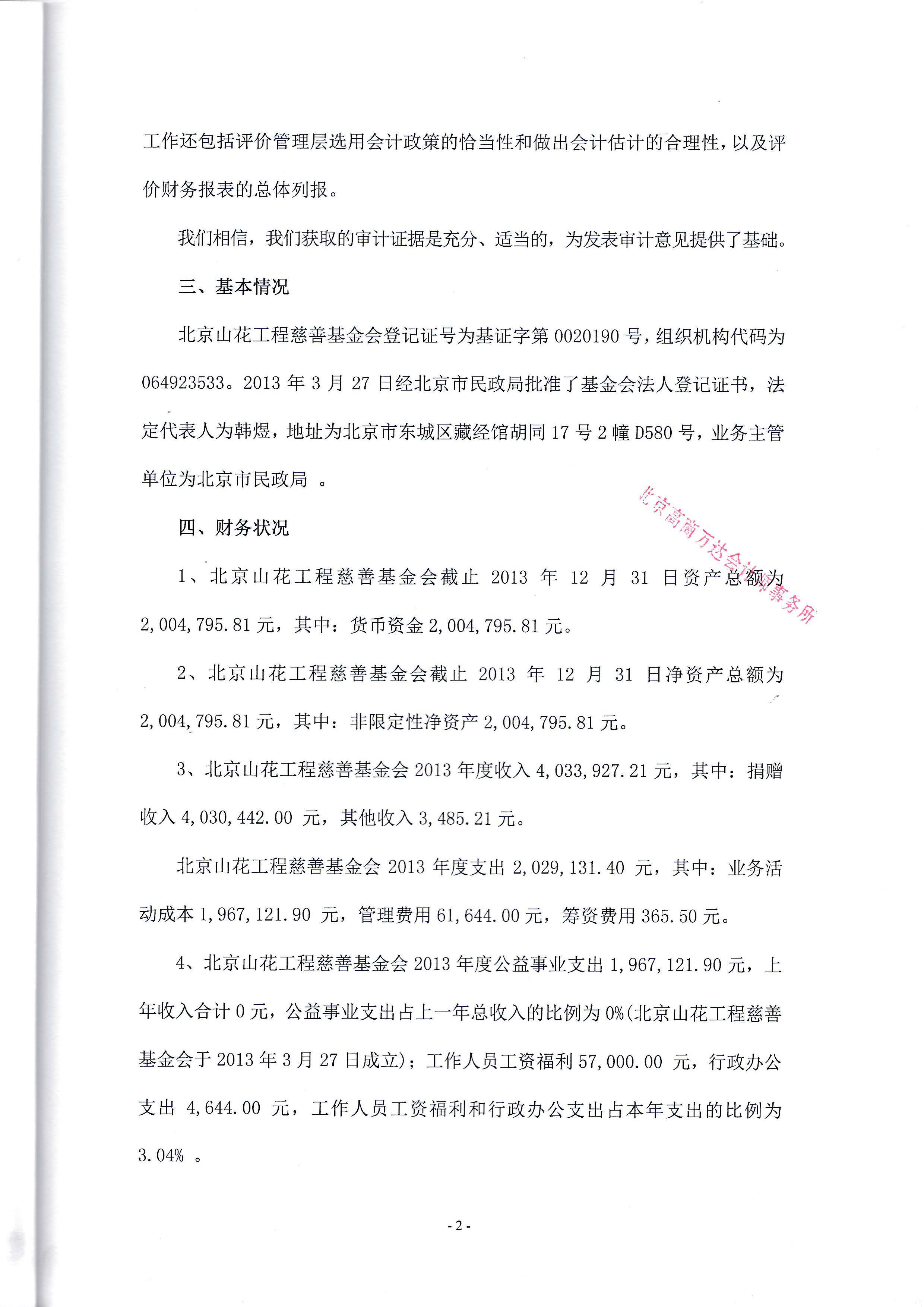 2013审计报告_页面_05