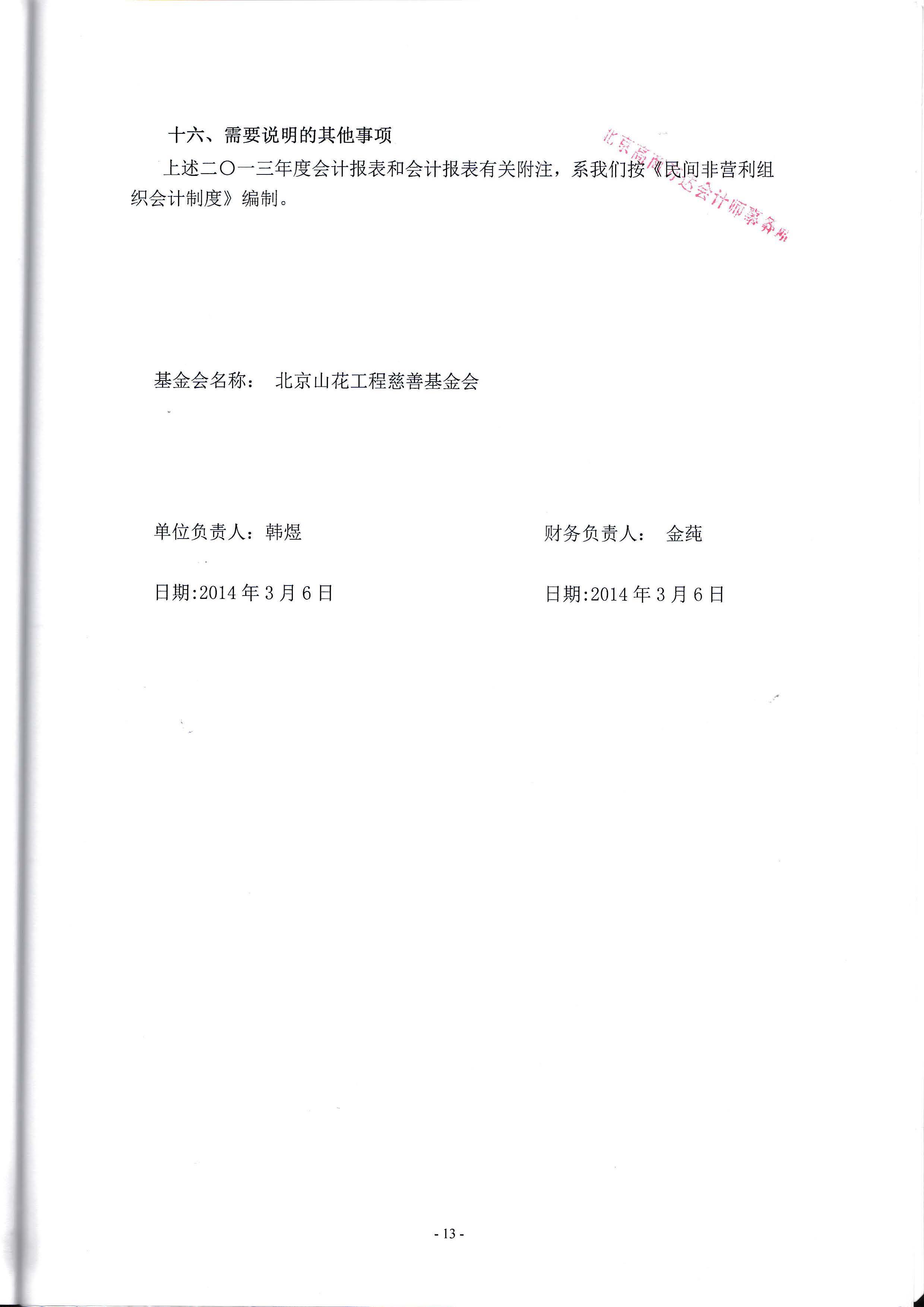 2013审计报告_页面_16