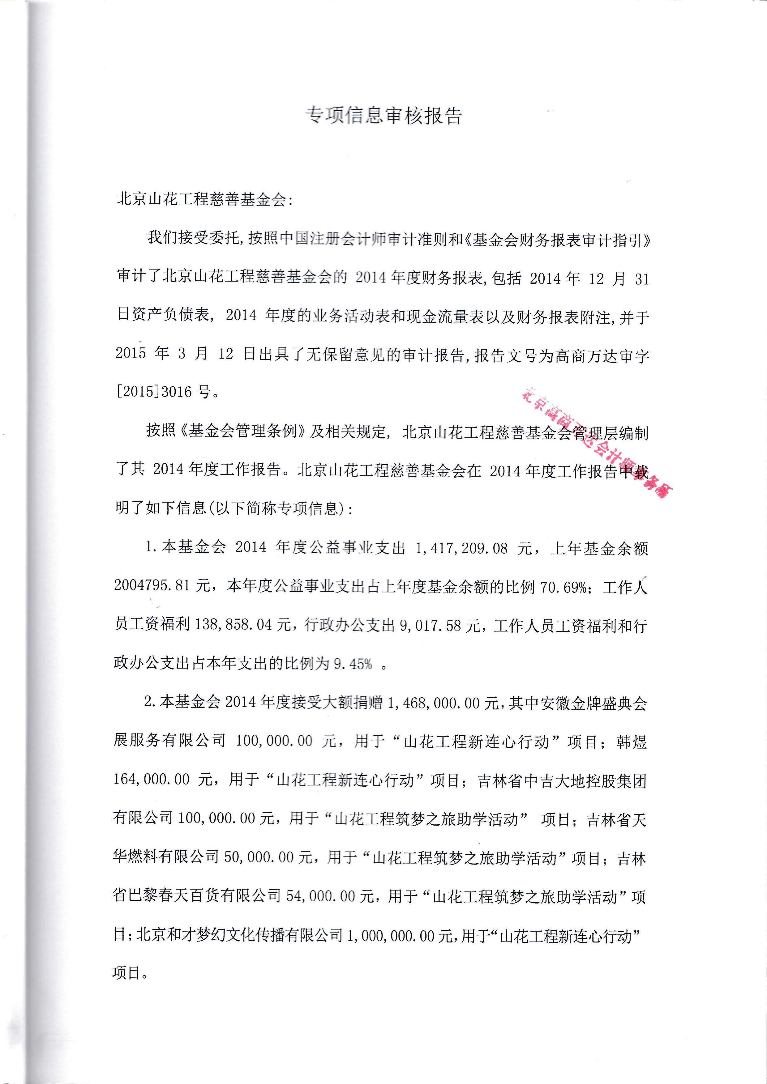 2014专项报告_页面_2