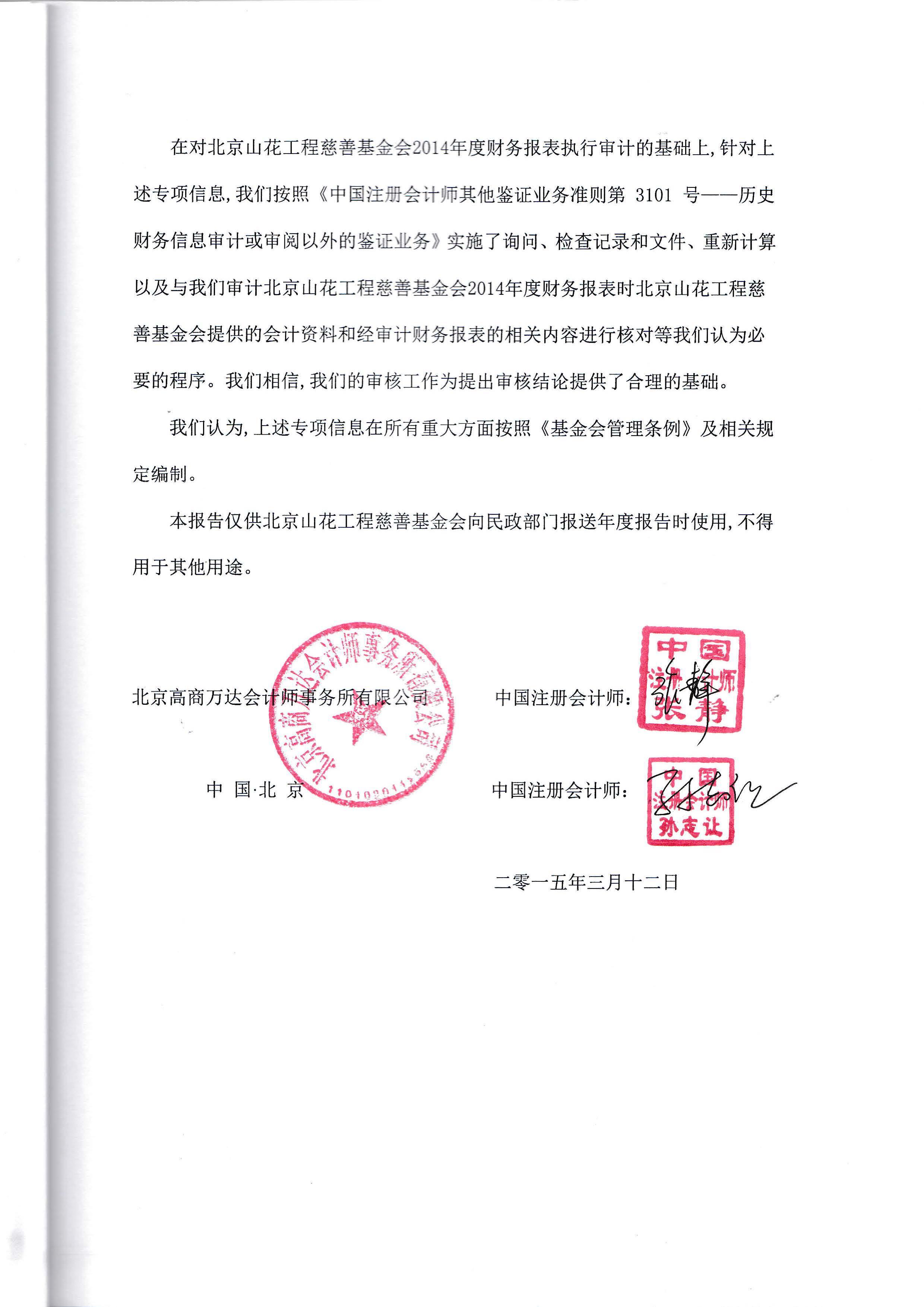 2014专项报告_页面_4