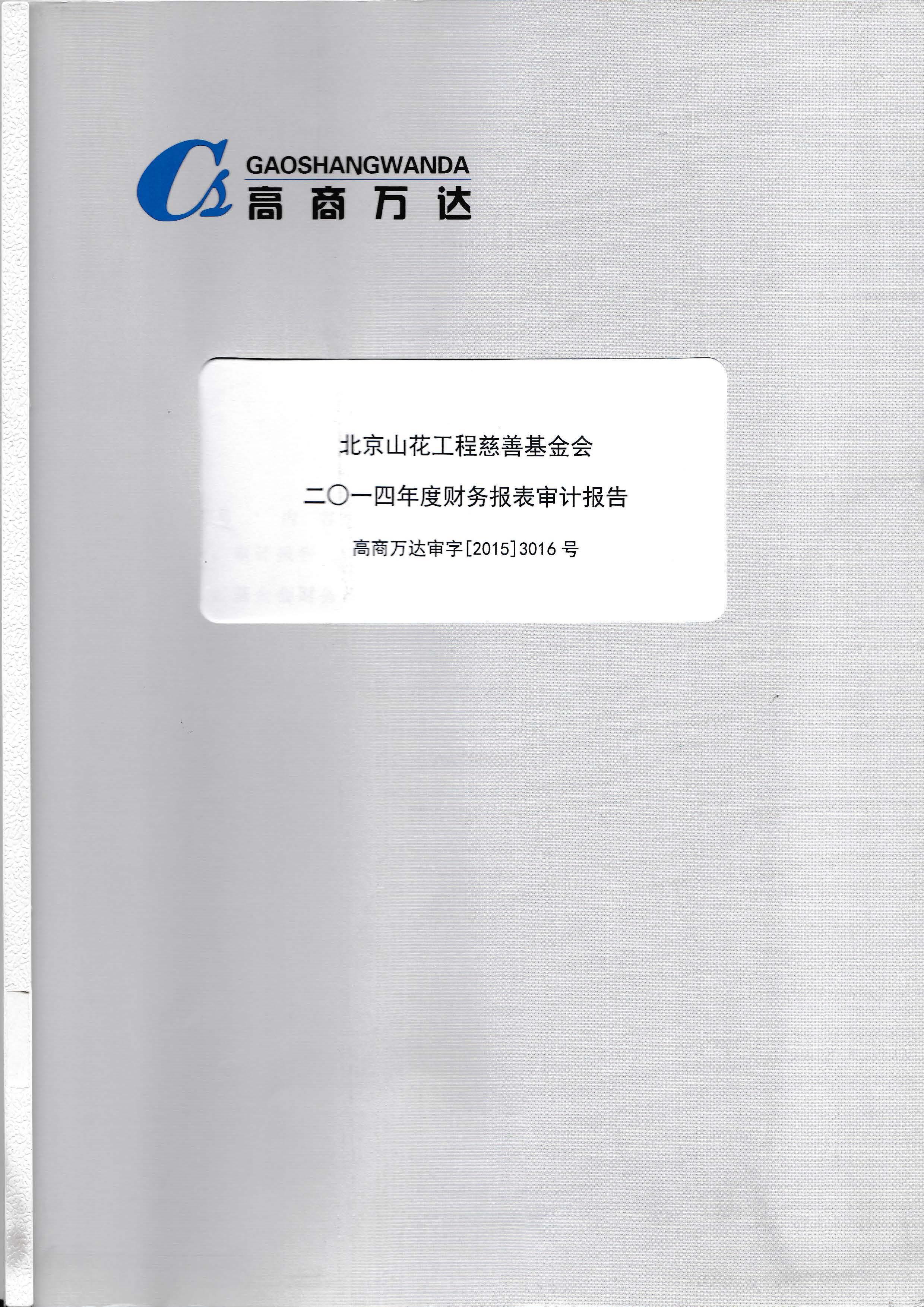 2014年审计报告_页面_01