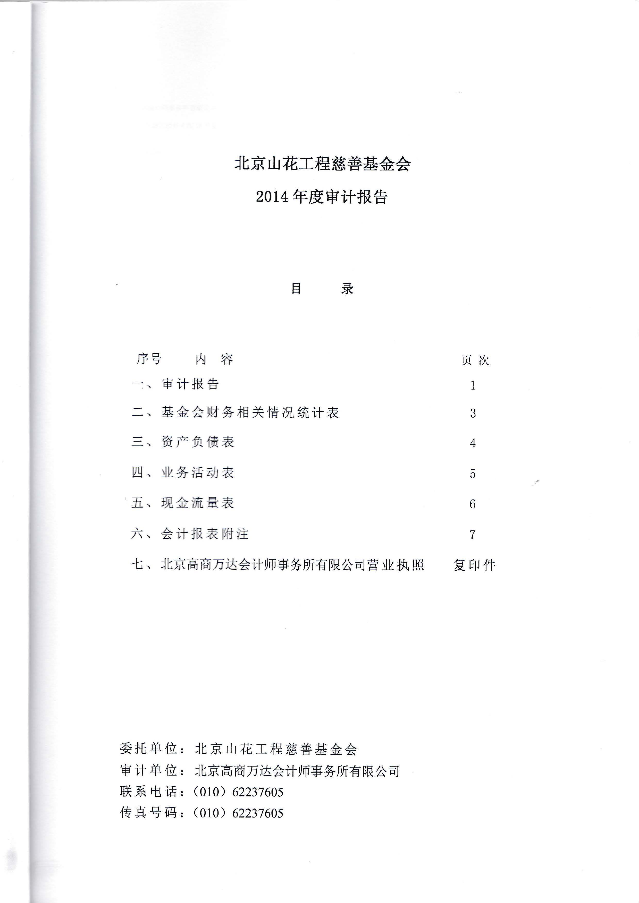 2014年审计报告_页面_02