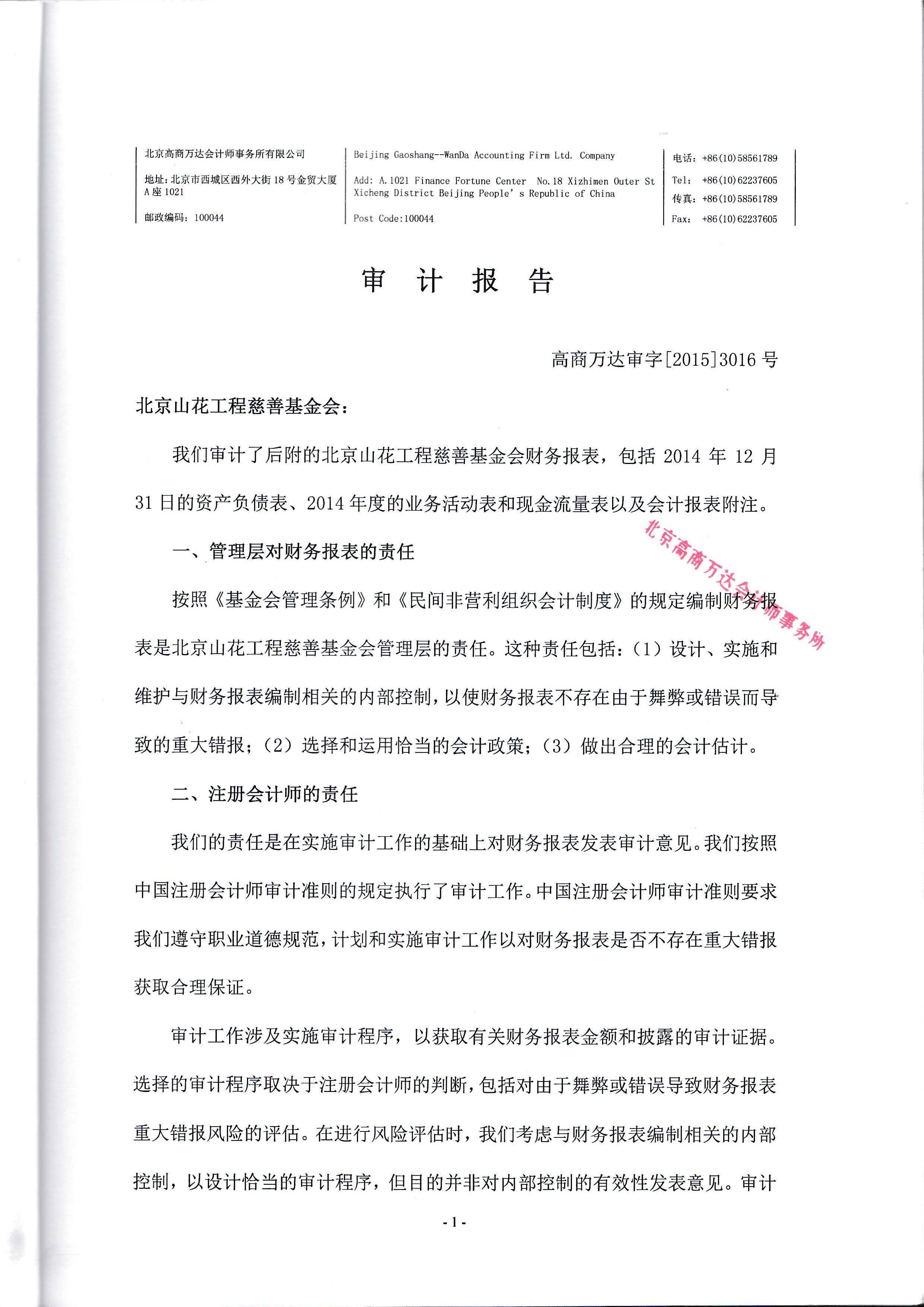 2014年审计报告_页面_03