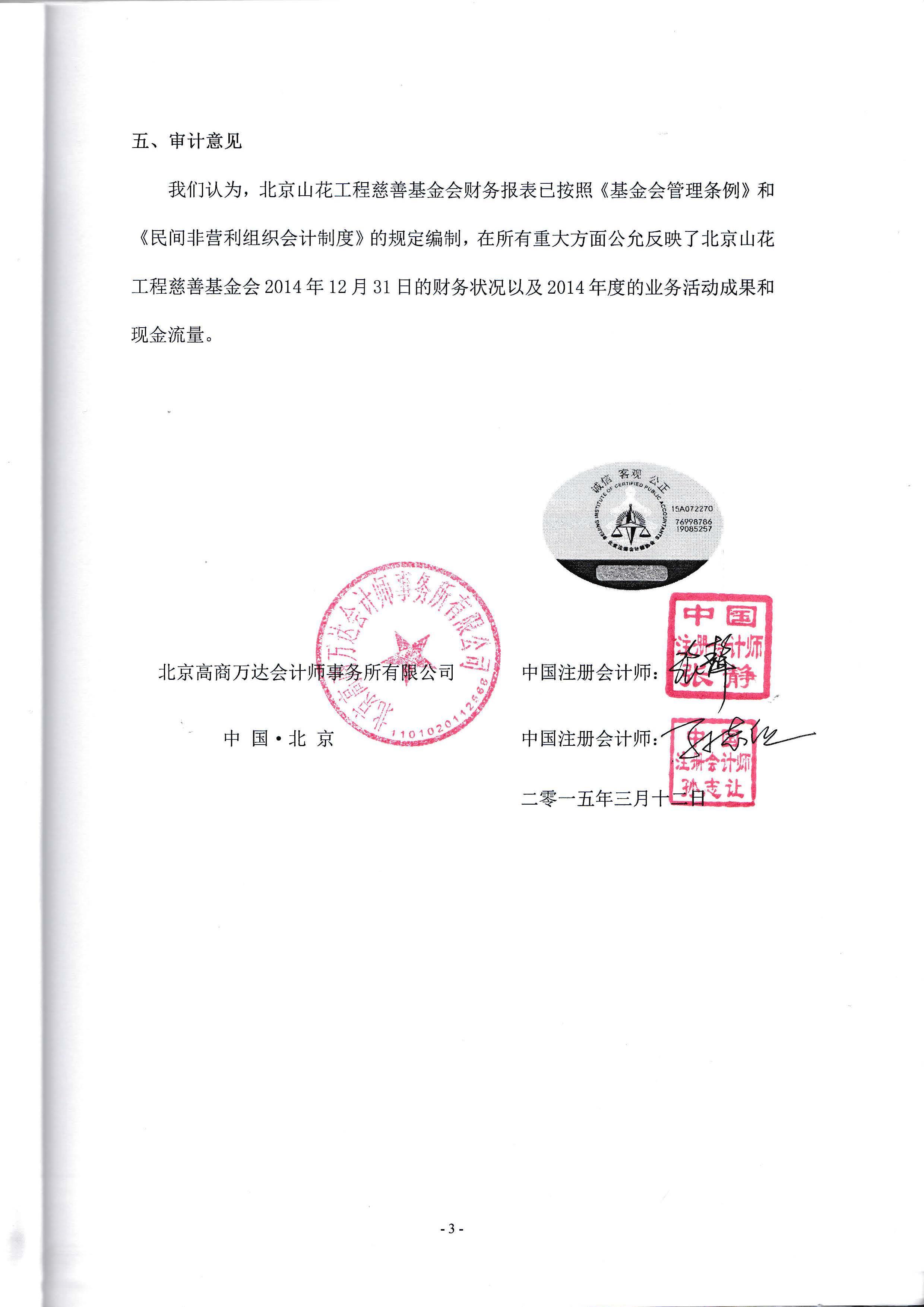 2014年审计报告_页面_05