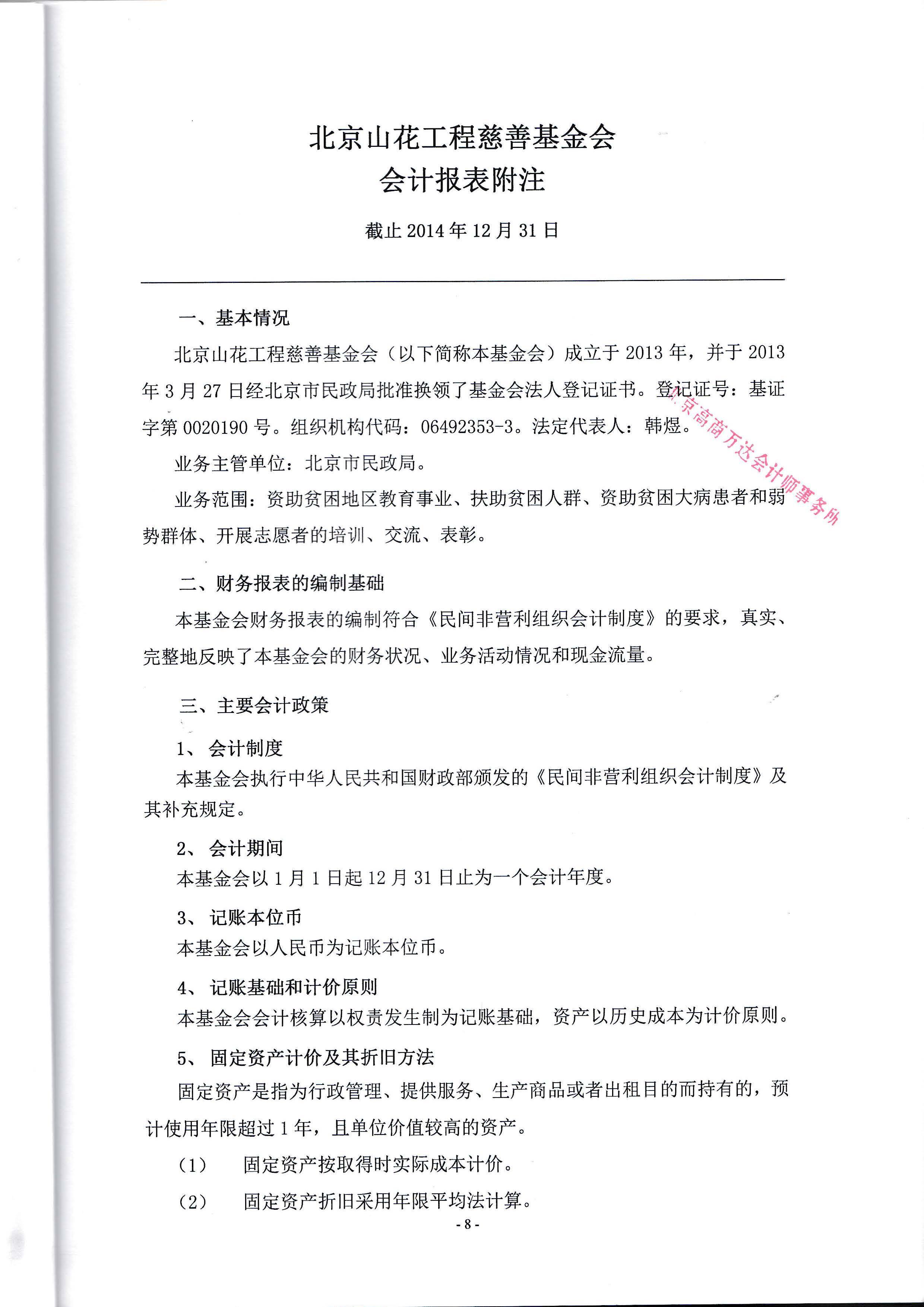 2014年审计报告_页面_10