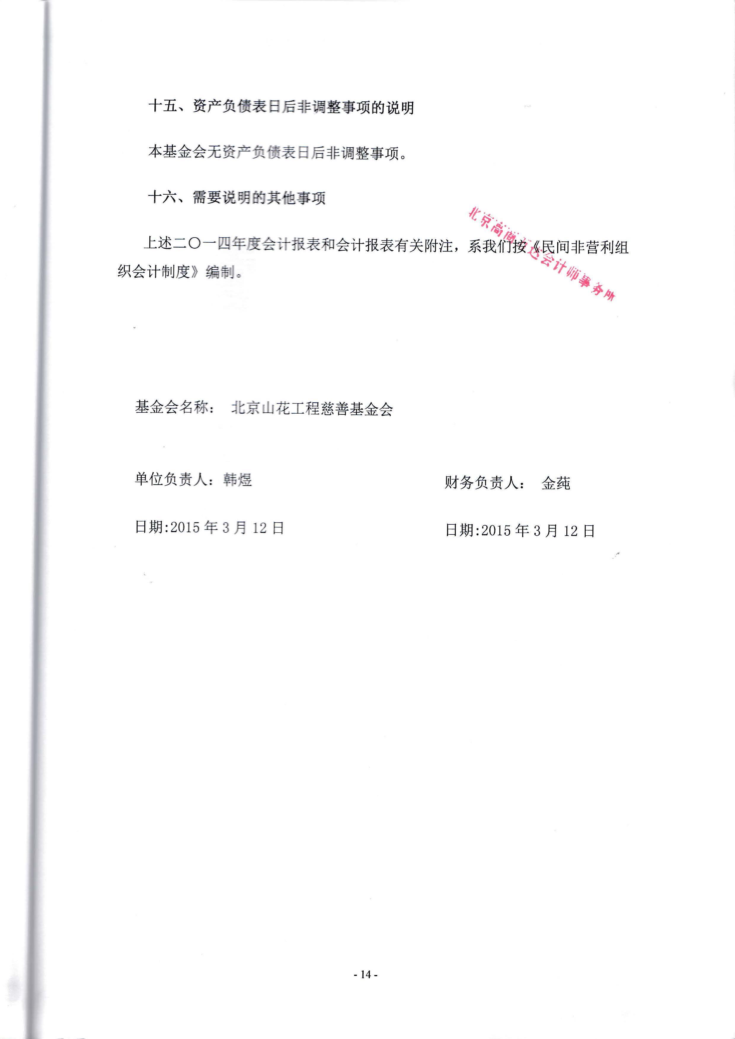 2014年审计报告_页面_16