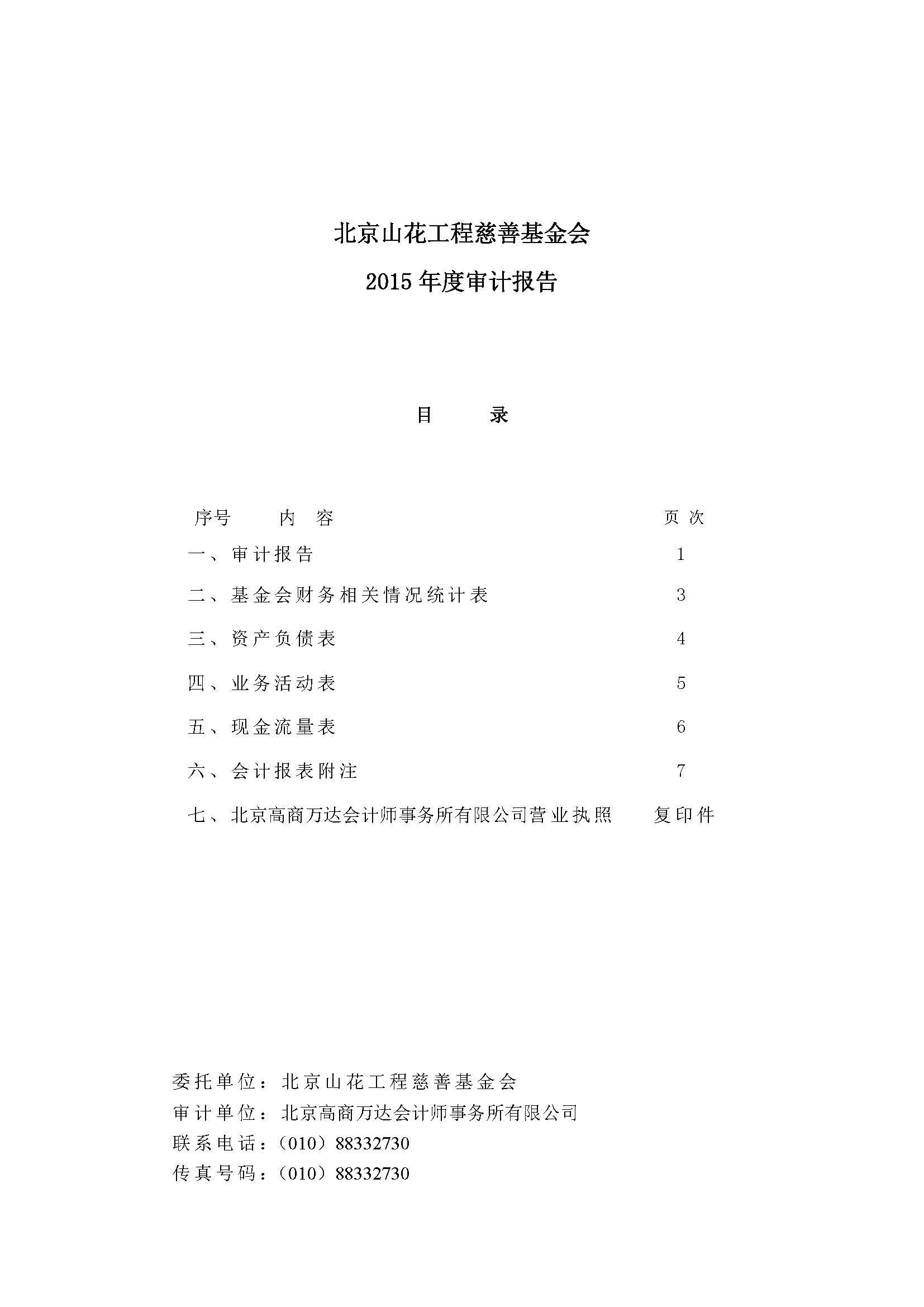 [2016]3016#山花工程基金会审计报告(电子签章)_页面_01