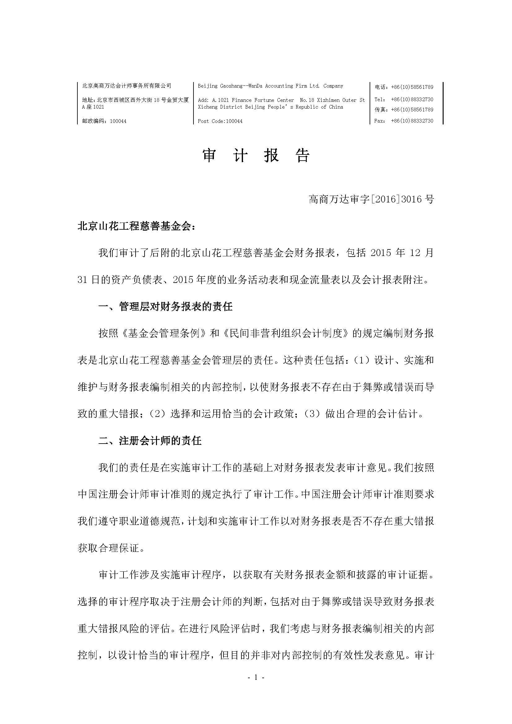 [2016]3016#山花工程基金会审计报告(电子签章)_页面_02