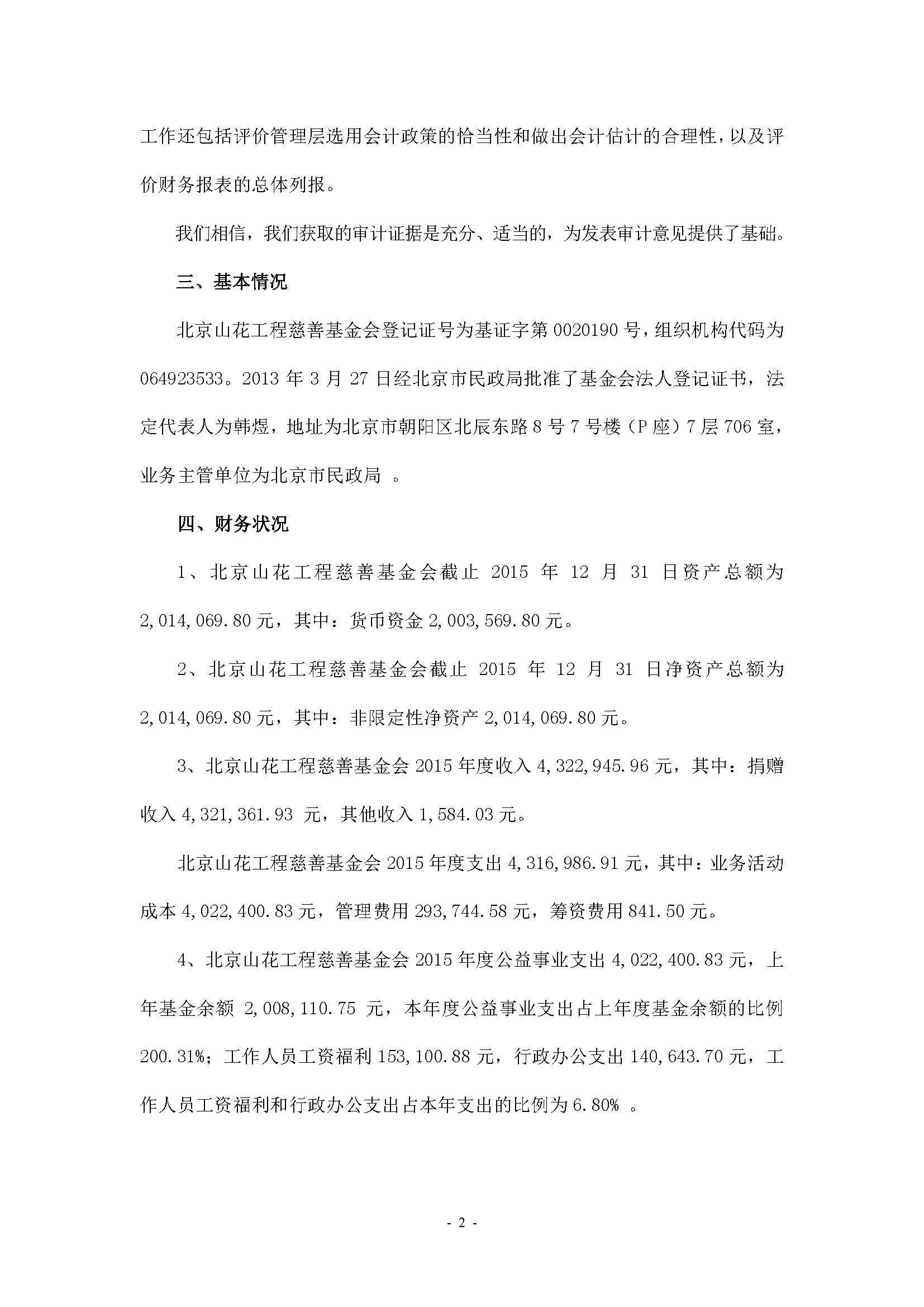 [2016]3016#山花工程基金会审计报告(电子签章)_页面_03