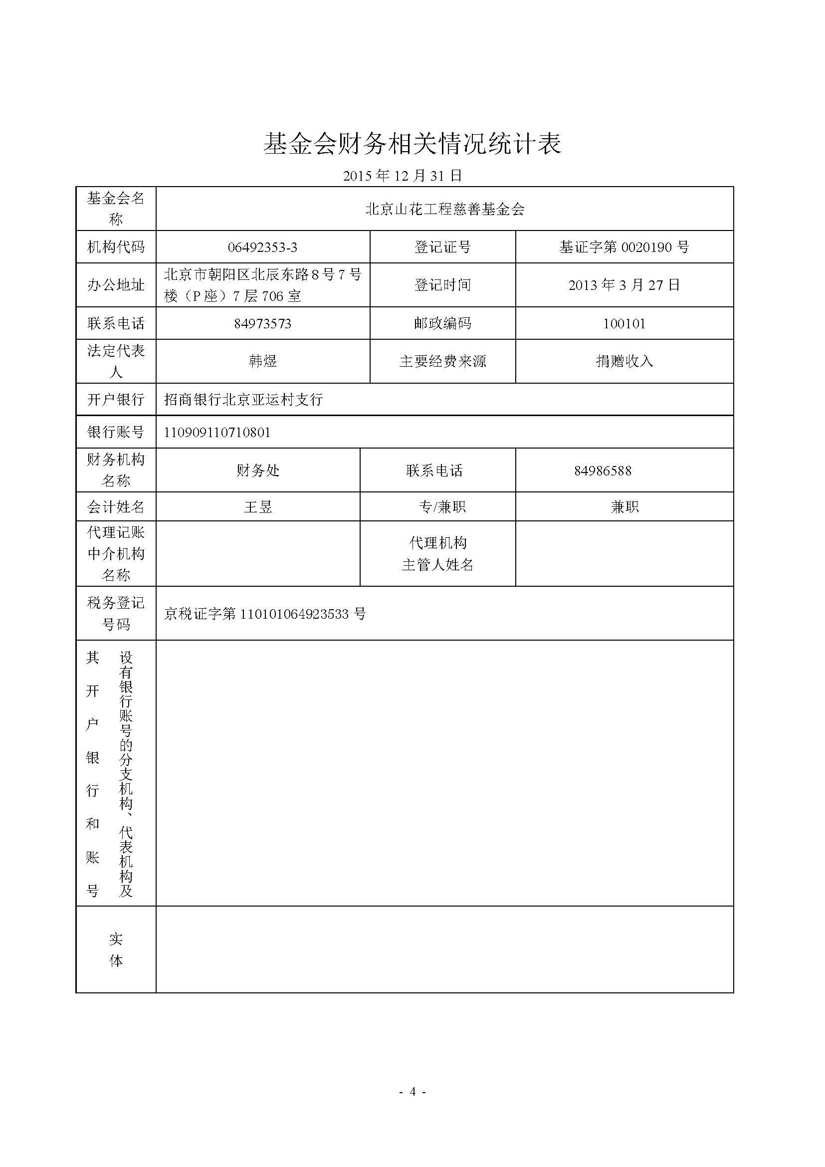 [2016]3016#山花工程基金会审计报告(电子签章)_页面_05