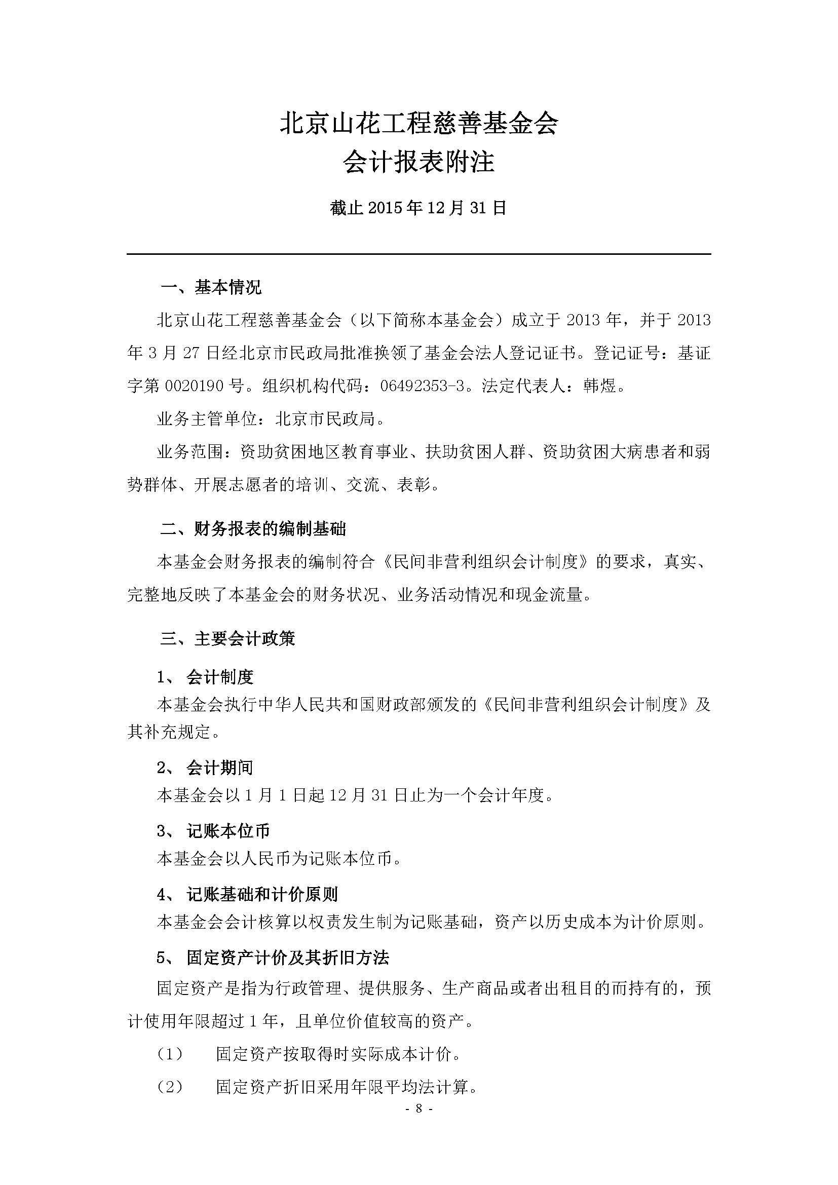 [2016]3016#山花工程基金会审计报告(电子签章)_页面_09