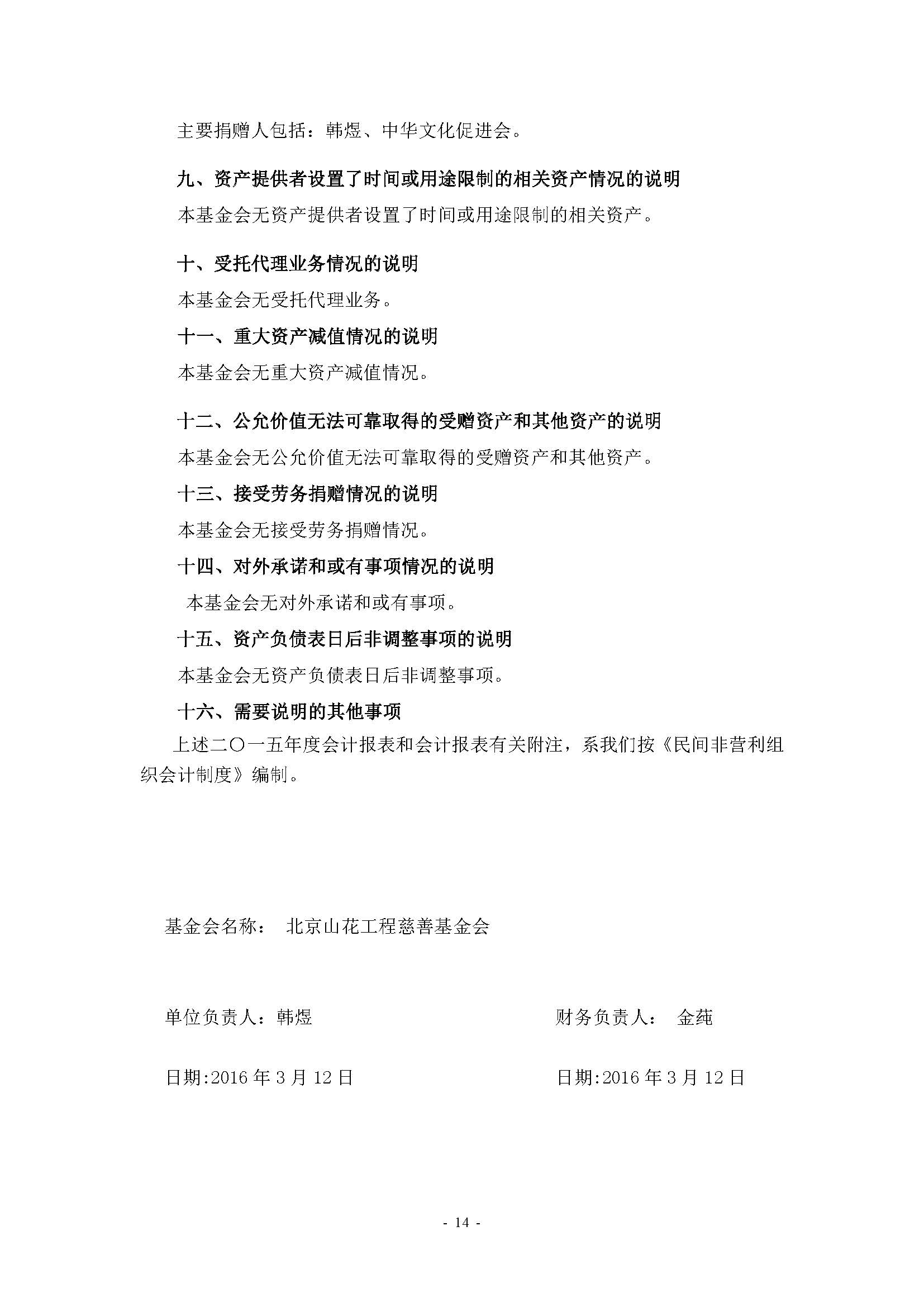 [2016]3016#山花工程基金会审计报告(电子签章)_页面_15