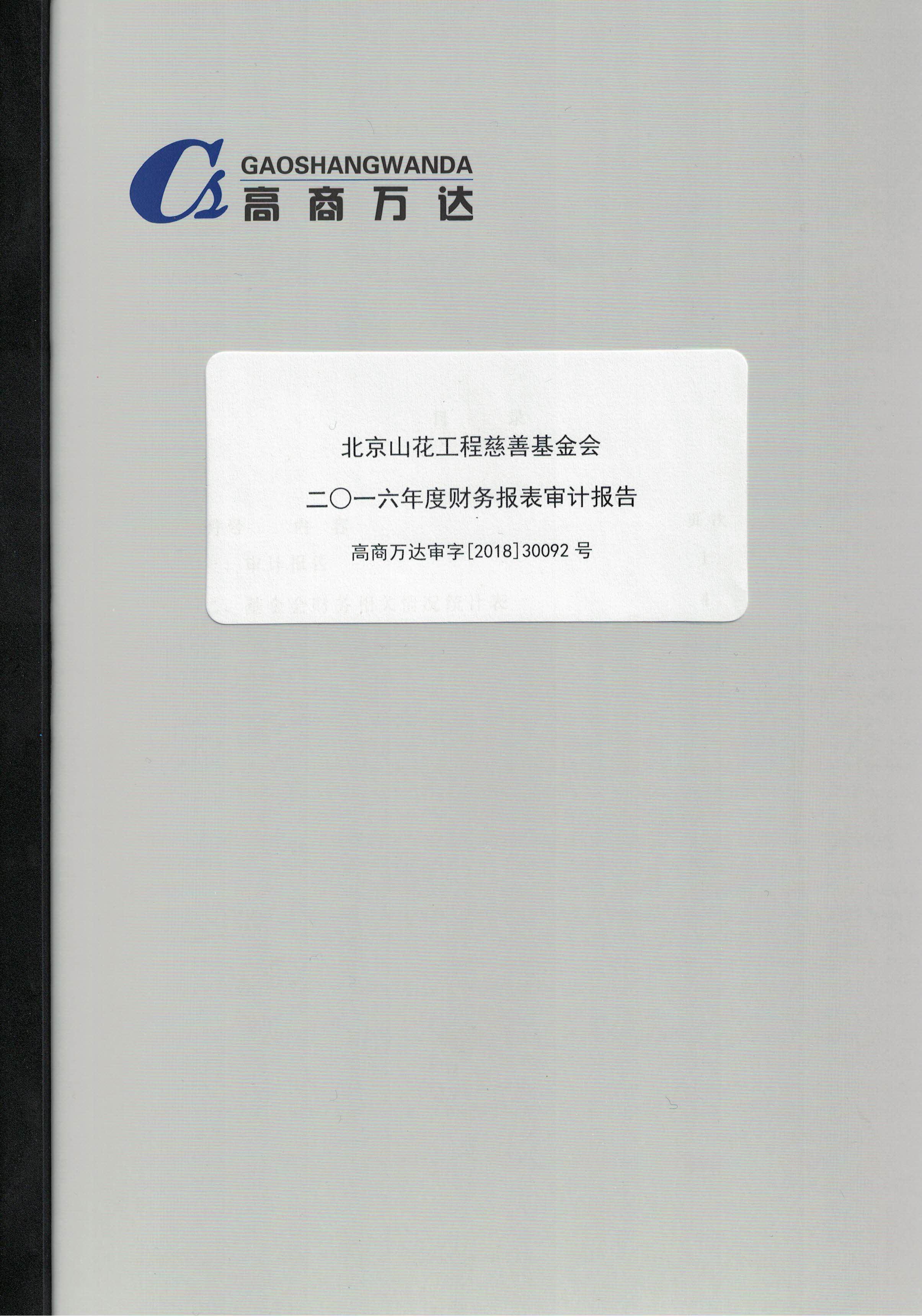 CCI20181116