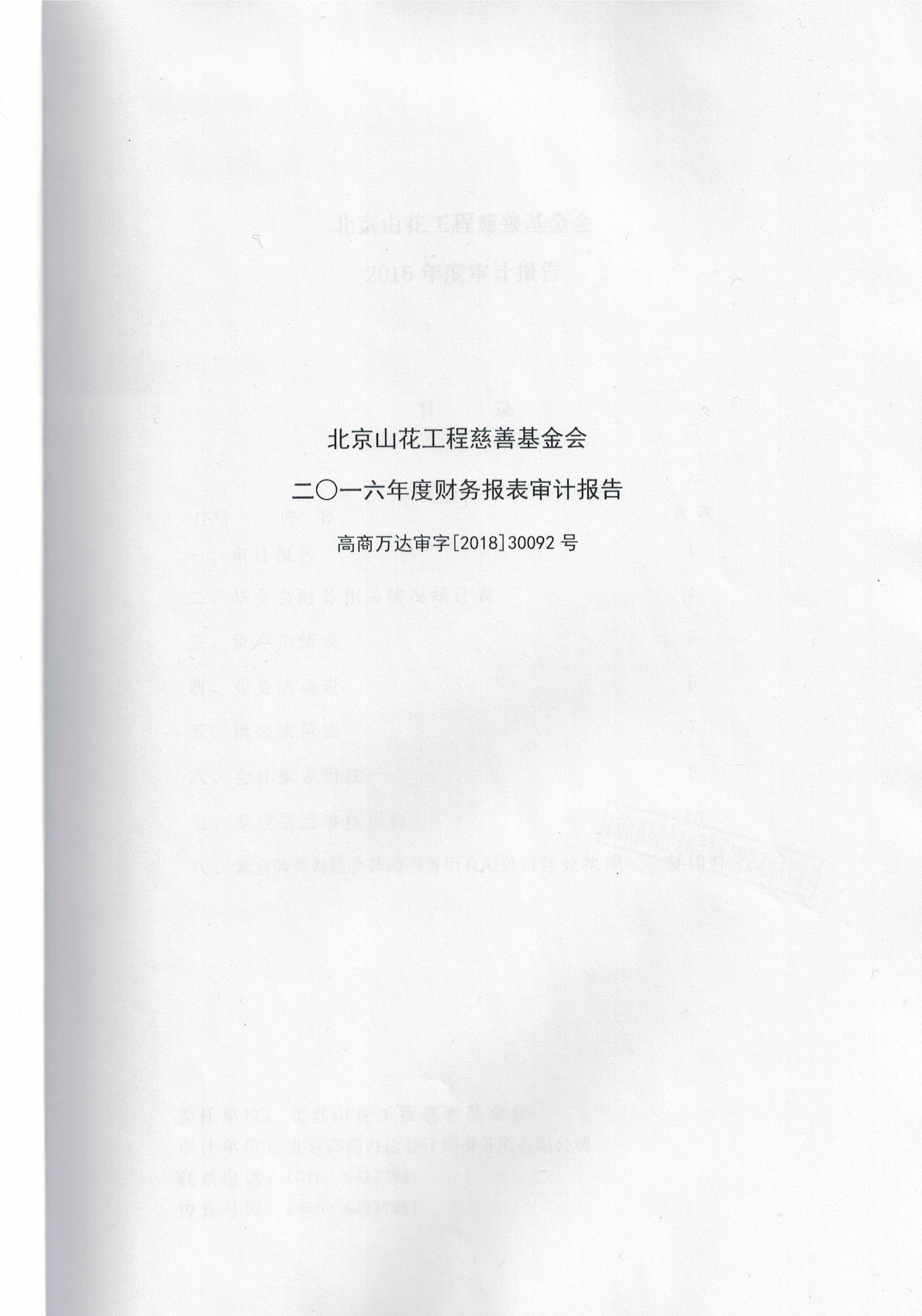 CCI20181116_0001