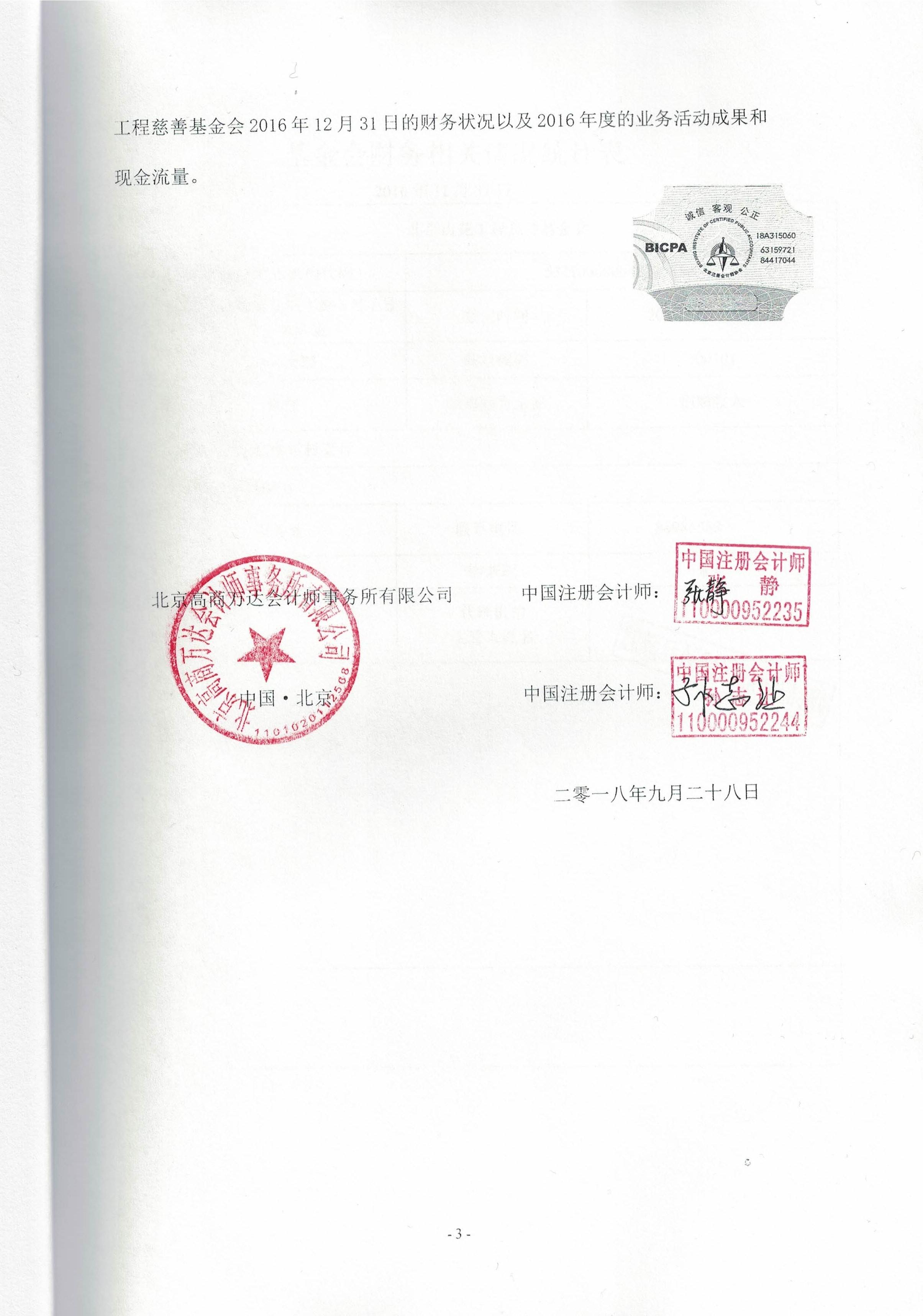 CCI20181116_0005