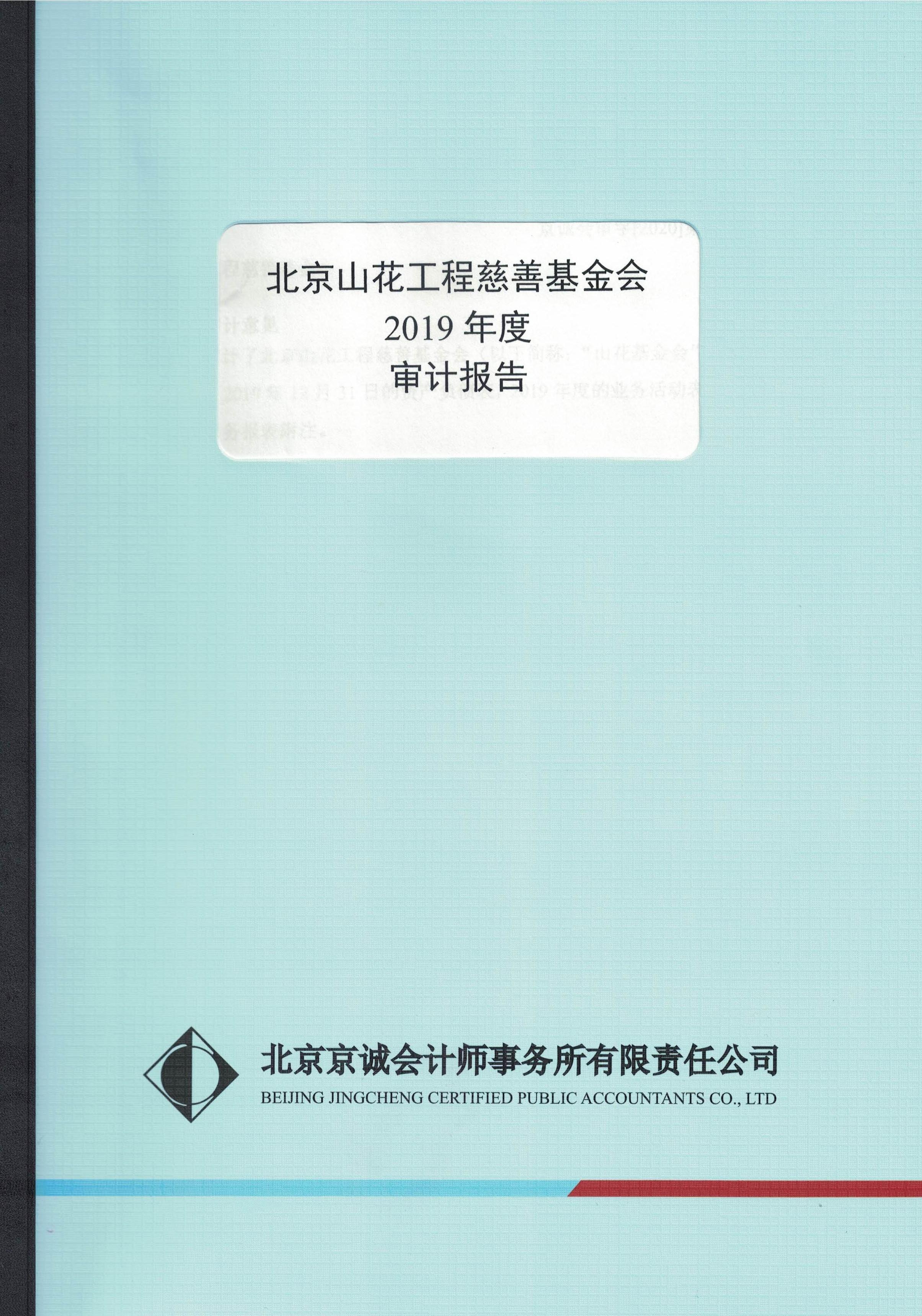 CCF20210114_0001_页面_01