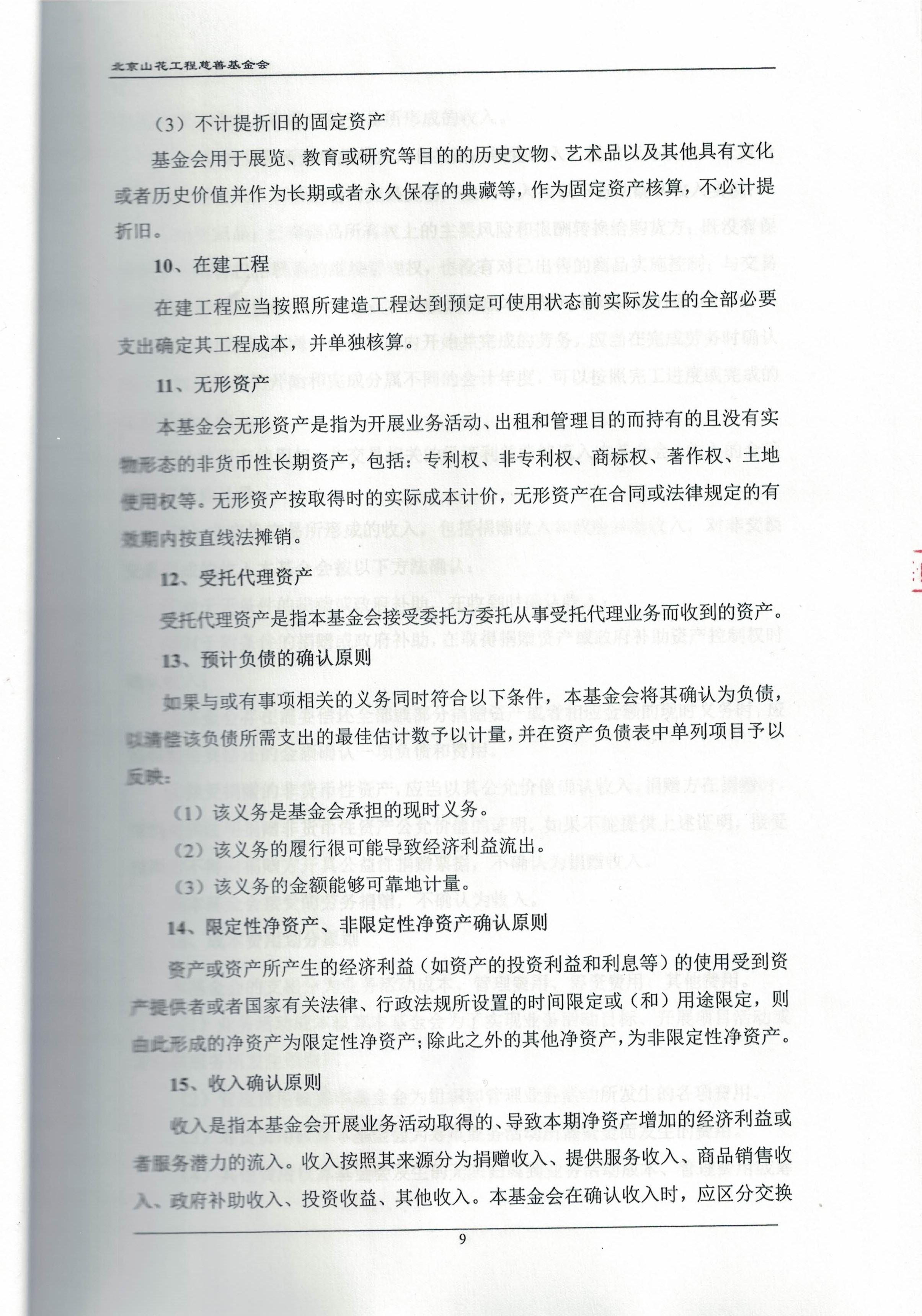 CCF20210114_0001_页面_11
