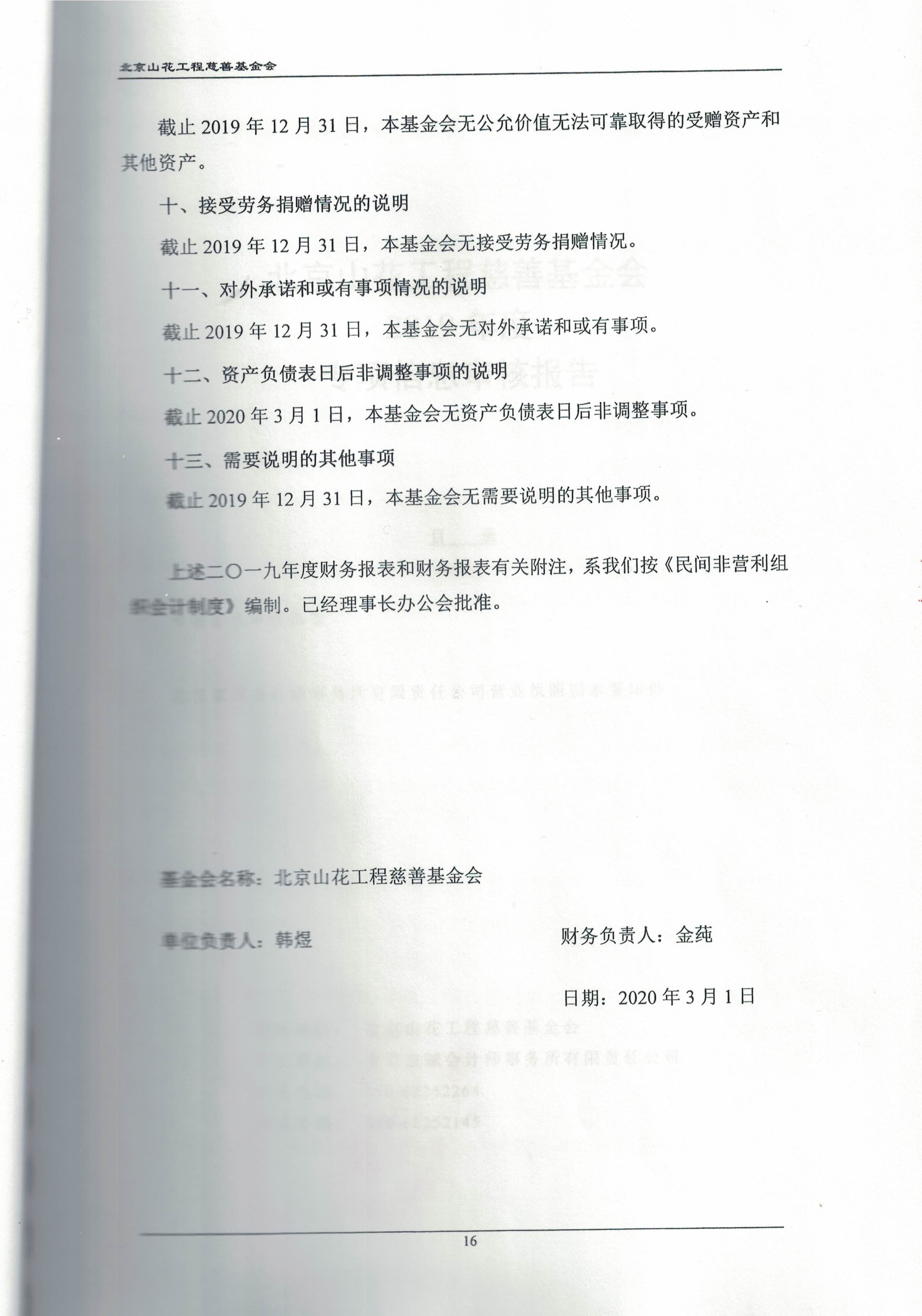 CCF20210114_0001_页面_18