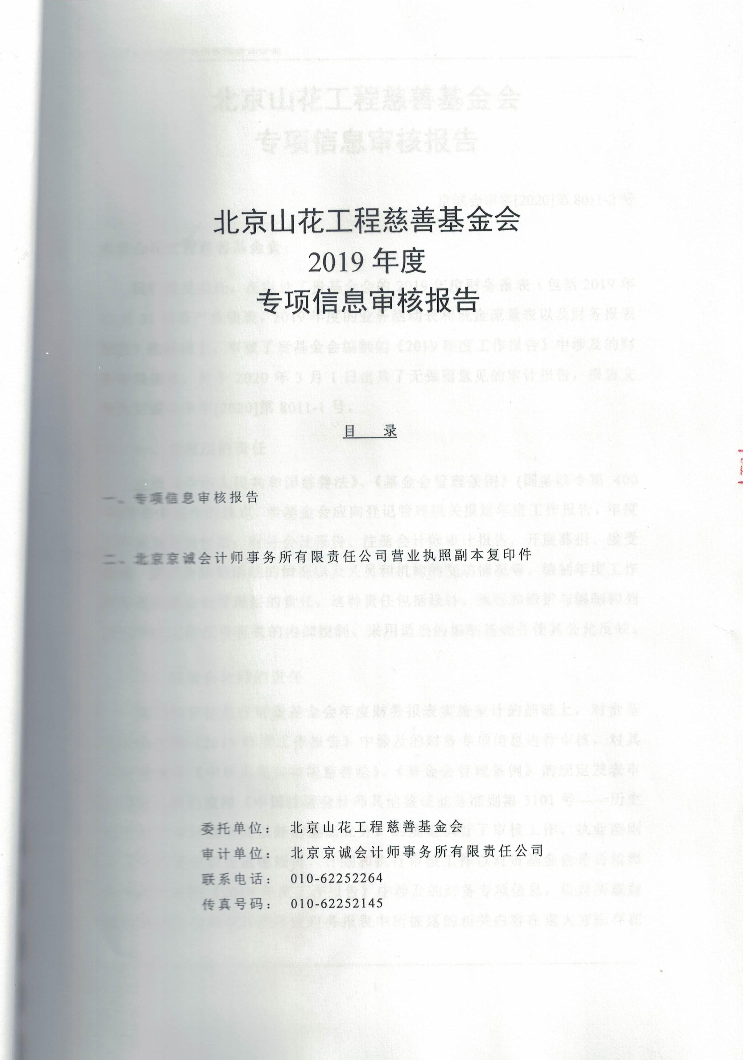 CCF20210114_0001_页面_19