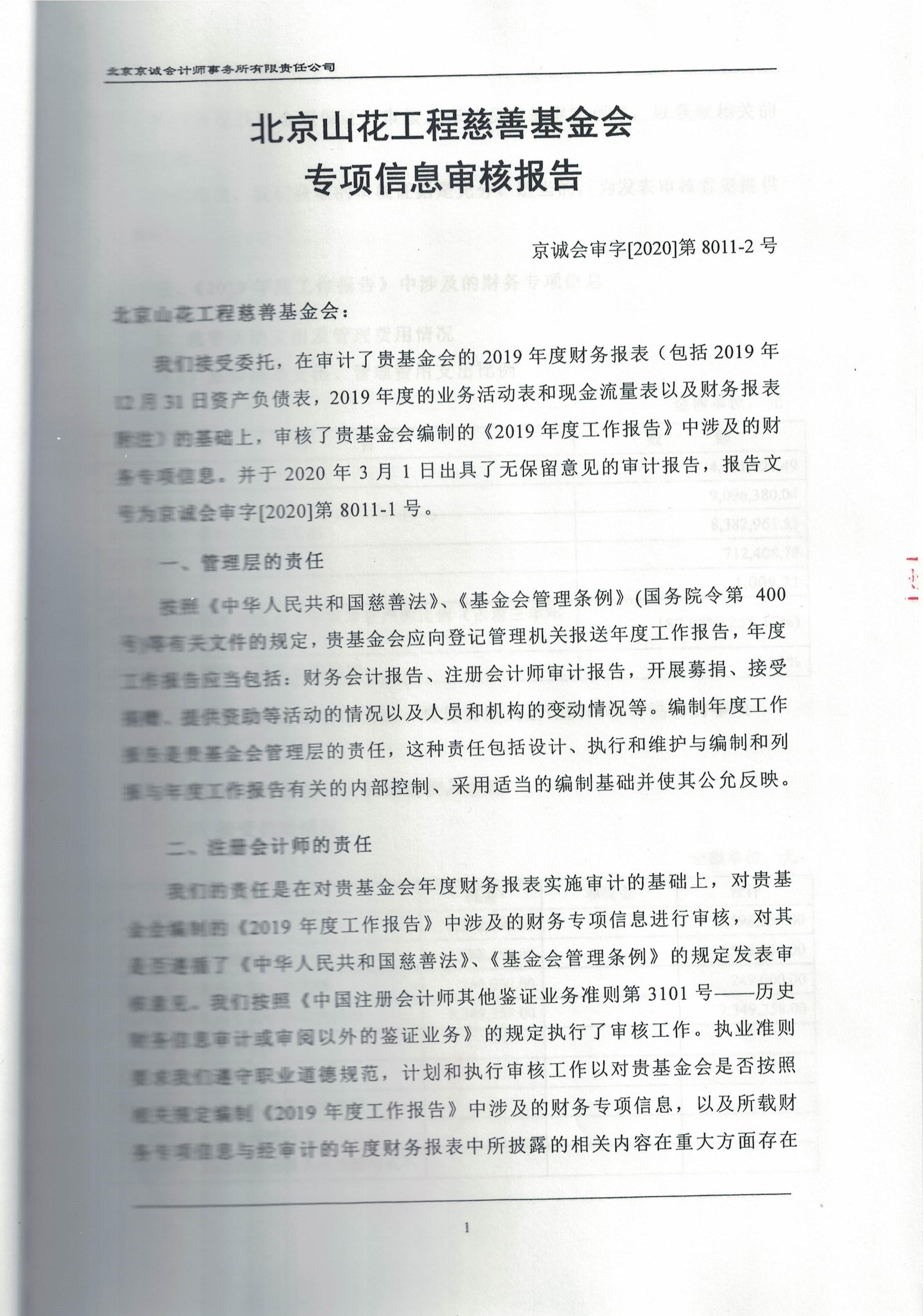 CCF20210114_0001_页面_20