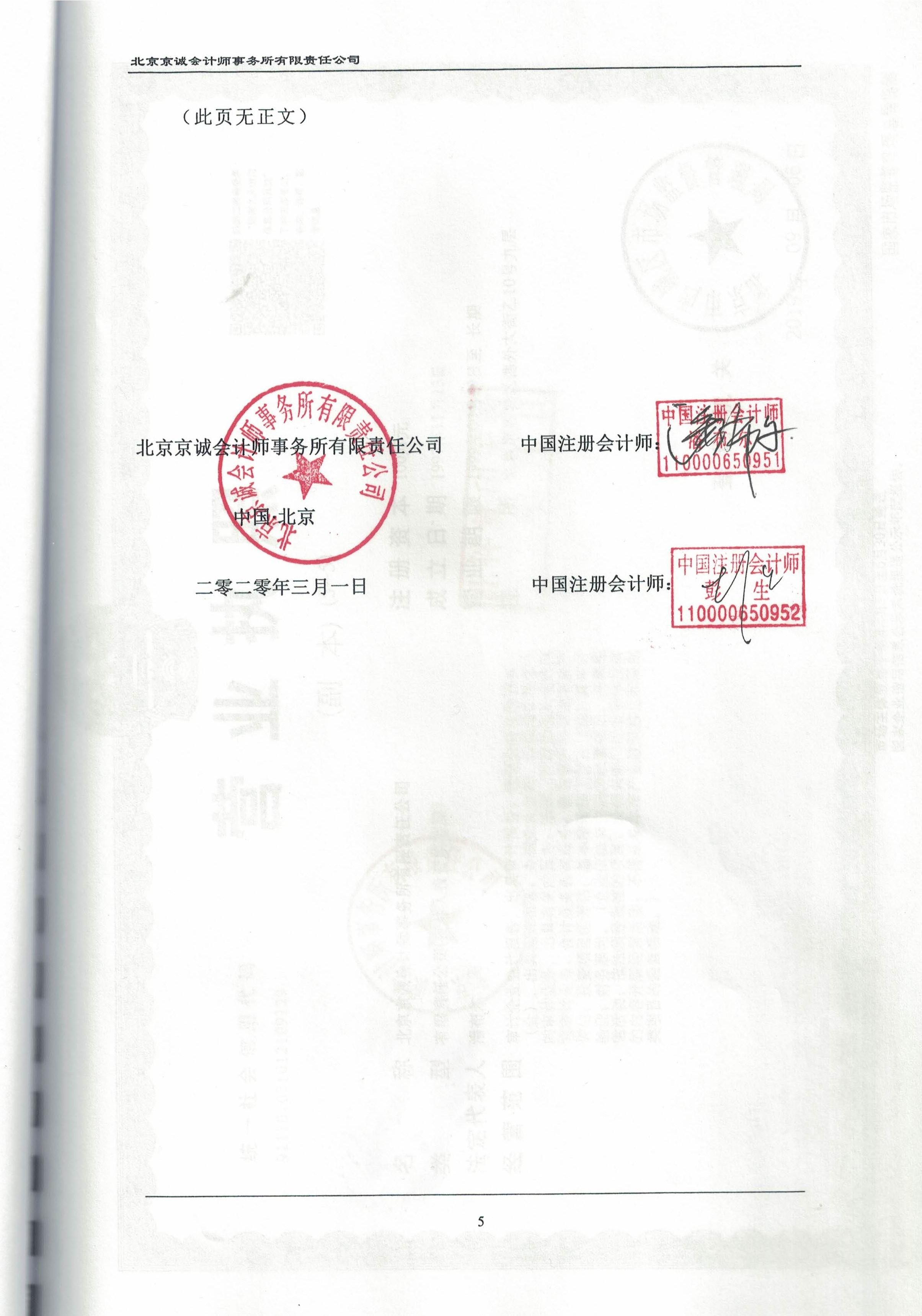 CCF20210114_0001_页面_25