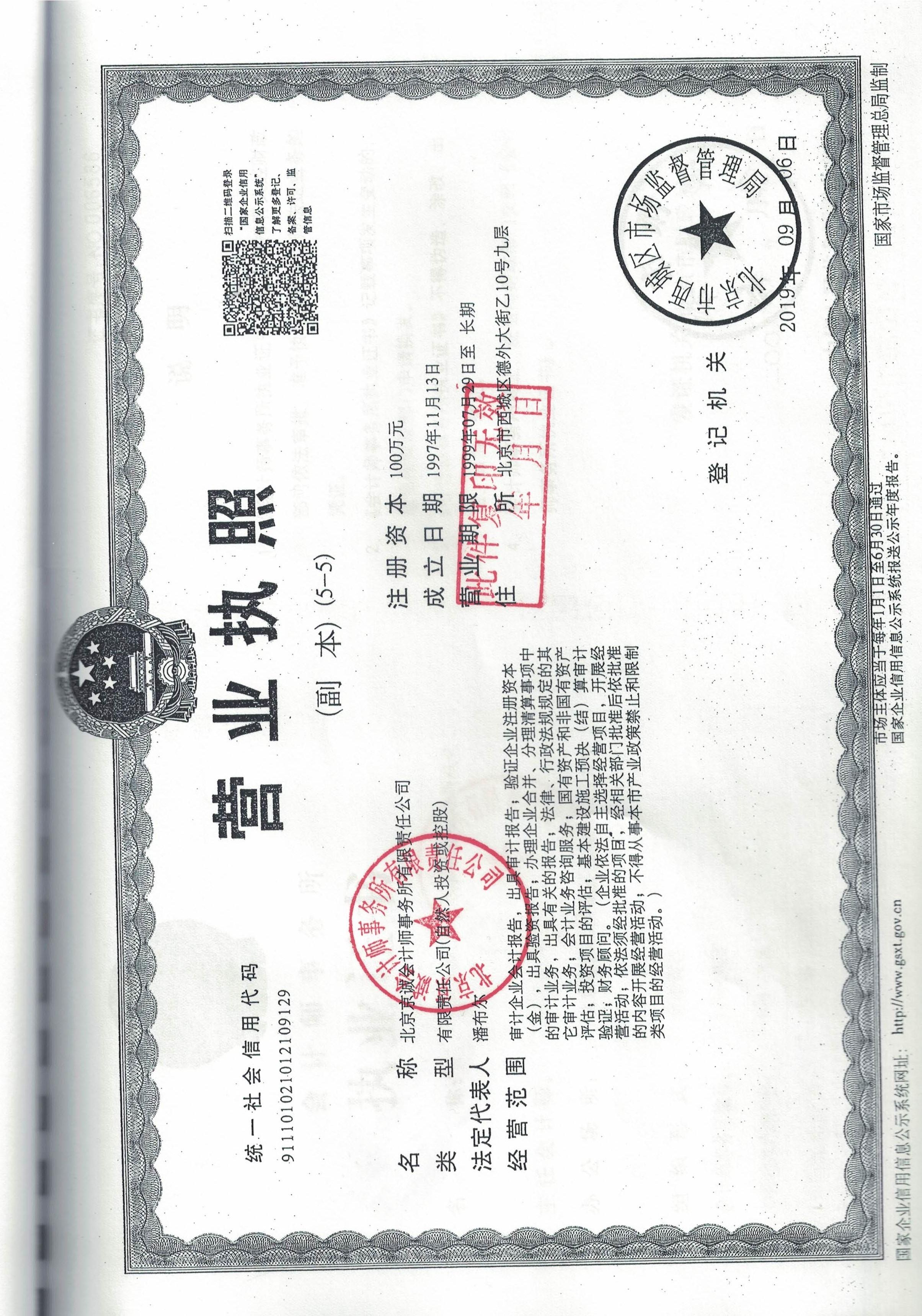 CCF20210114_0001_页面_26